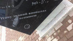 Памятник с ошибкой